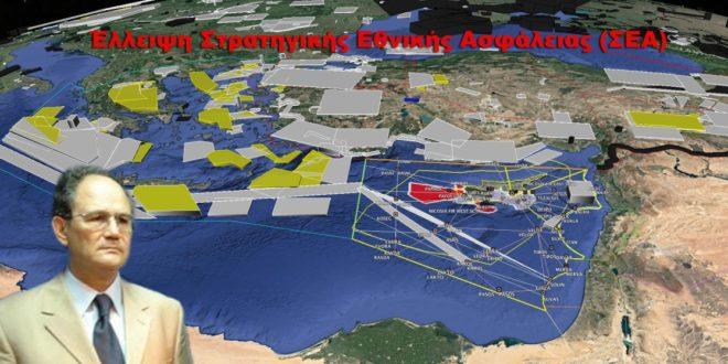 Έλλειψη Στρατηγικής Εθνικής Ασφάλειας (ΣΕΑ)