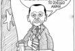 Ο Ερντογάν τους δουλεύει και αυτοί… ψωνίζονται